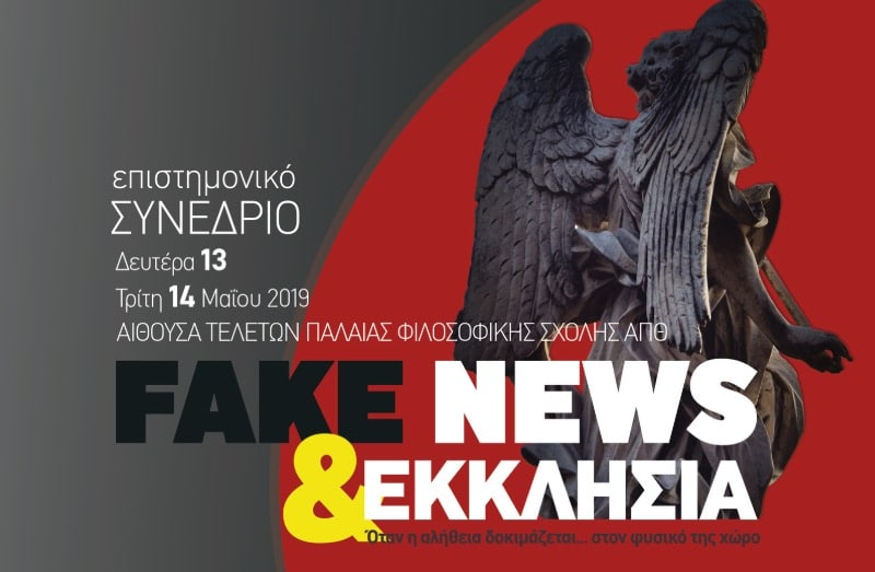"Symposium ""Fake news and the Church"" in Thessaloniki"