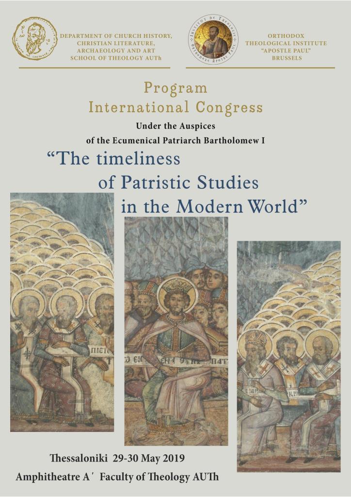 «L'actualité des études patristiques dans le monde moderne»