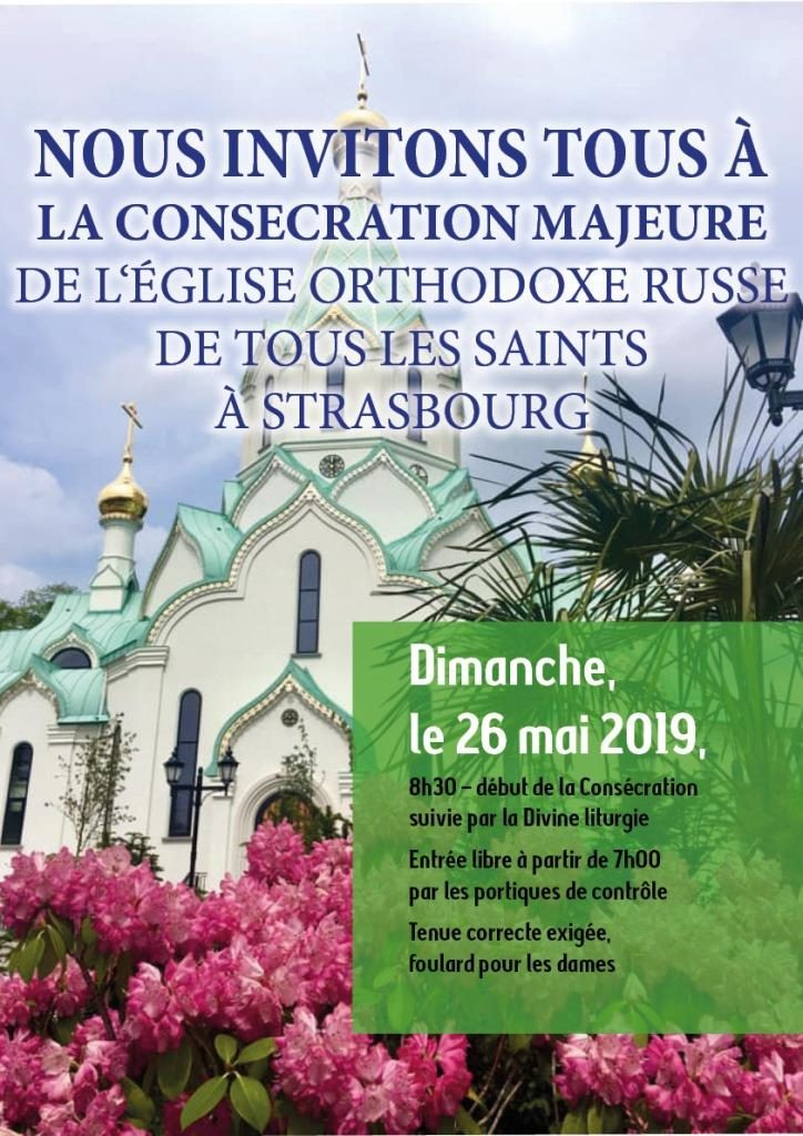Consecration of Orthodox Church in Strasbourg on May 26th by Patriarch Kirill