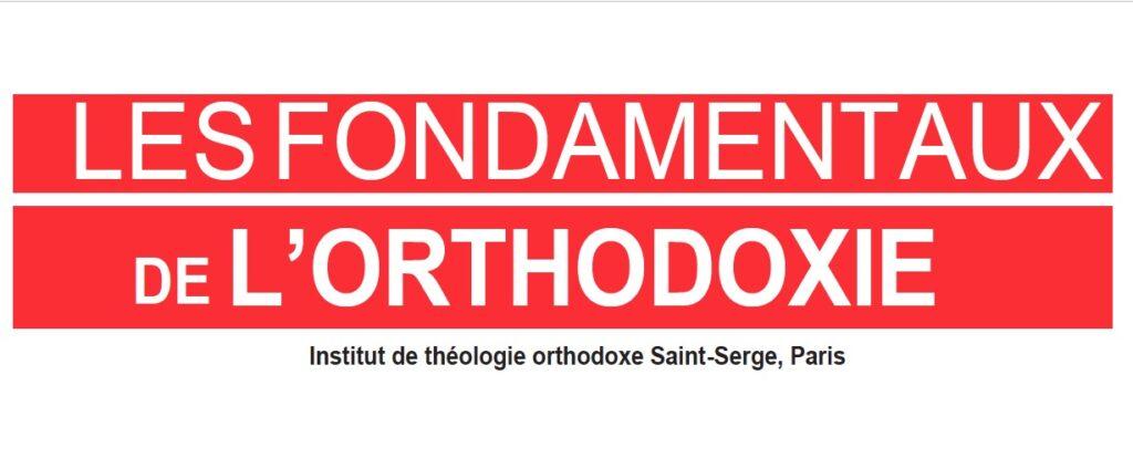 Un nouveau parcours de formation de l'Institut Saint-Serge : « Les fondamentaux de l'orthodoxie » à partir du 26 septembre