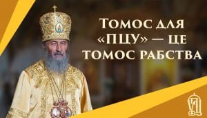"""The tomos was that of enslavement and not of autocephaly"""