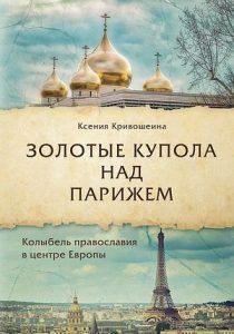 xenia-krivocheine-book