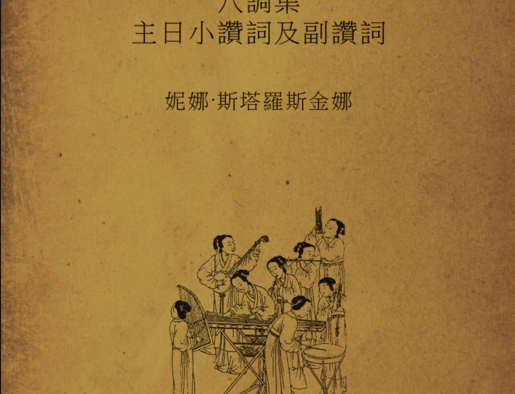 Sunday Octoechos in Chinese language published in Hong Kong