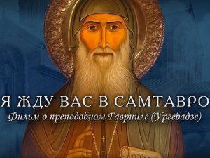 Un nouveau film vient de sortir sur saint Gabriel, fol en Christ de Géorgie