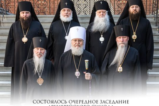 ROCOR: A regular session of the Synod of Bishops is held
