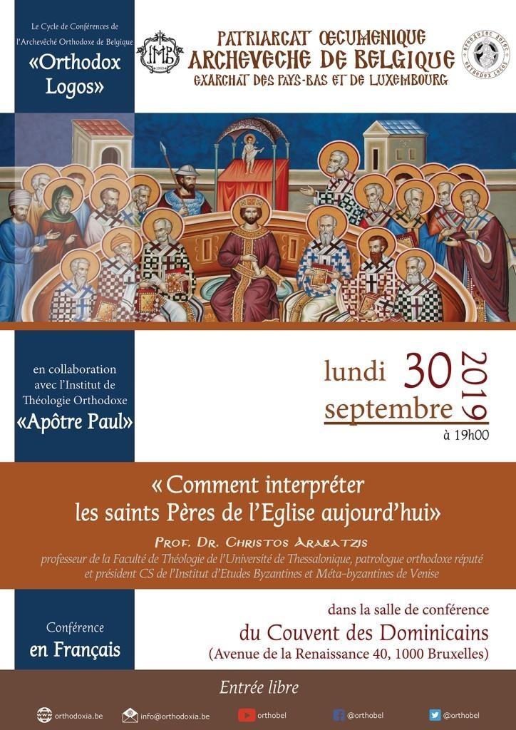 Conférence à Bruxelles : «Comment interpréter les saints Pères de l'Église aujourd'hui»