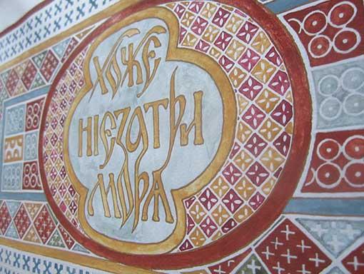 Un stage de «calligraphie iconographique» les 19 et 20 septembre