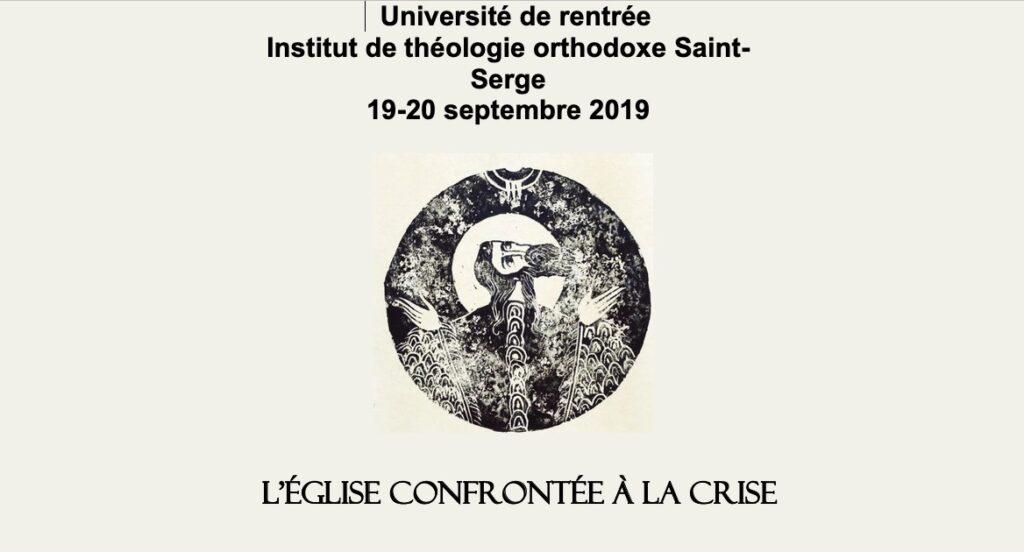 Université de rentrée de l'Institut Saint-Serge : « L'Église confrontée à la crise » – les 19 et 20 septembre