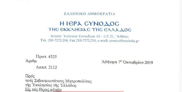 Une assemblée extraordinaire des évêques de l'Église orthodoxe de Grèce est convoquée au sujet de la question ukrainienne