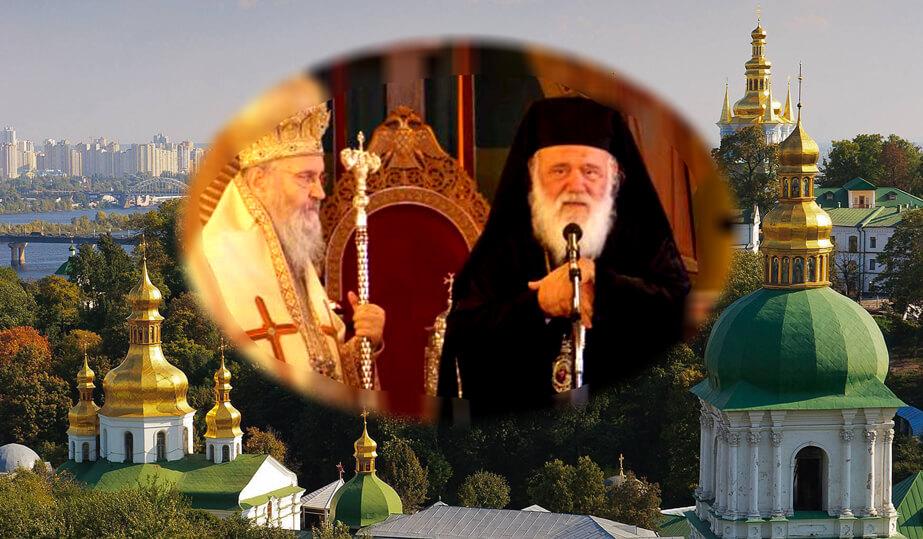 2000 clercs et laïcs de l'Église orthodoxe de Grèce demandent à leurs évêques de ne pas reconnaître la nouvelle Église autocéphale ukrainienne