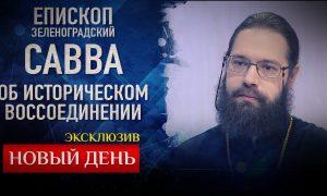 Interview de l'évêque Savva de Zelenograd à propos de la réunion historique de l'Archevêché et de l'Église orthodoxe russe