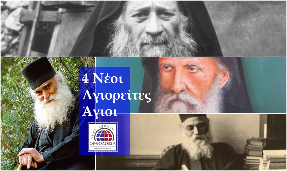 los cuatro futuros santos ortodoxos