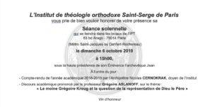 Séance solennelle de l'Institut Saint-Serge – dimanche 6 octobre