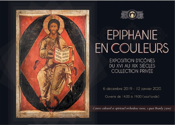 Exposition : « Épiphanie en couleur » du 6 décembre 2019 au 12 janvier 2020 à Paris
