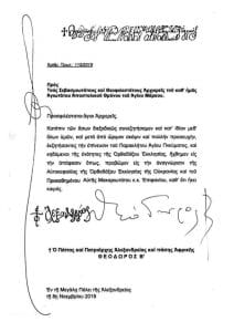 Lettre du patriarche Théodore II aux hiérarques du Patriarcat d'Alexandrie, au sujet de la reconnaissance par lui de l'autocéphalie ukrainienne