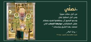 Message de Noël du patriarche d'Antioche Jean X
