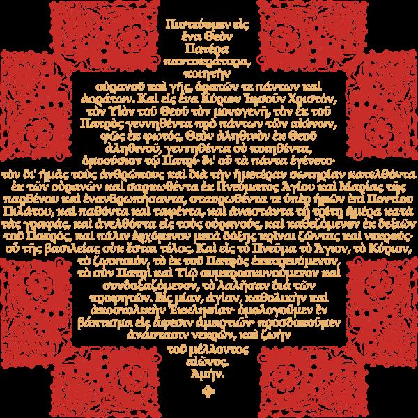 Housse pour ordinateur portable : Crédo Nicée-Constantinople en grec (or et rouge)