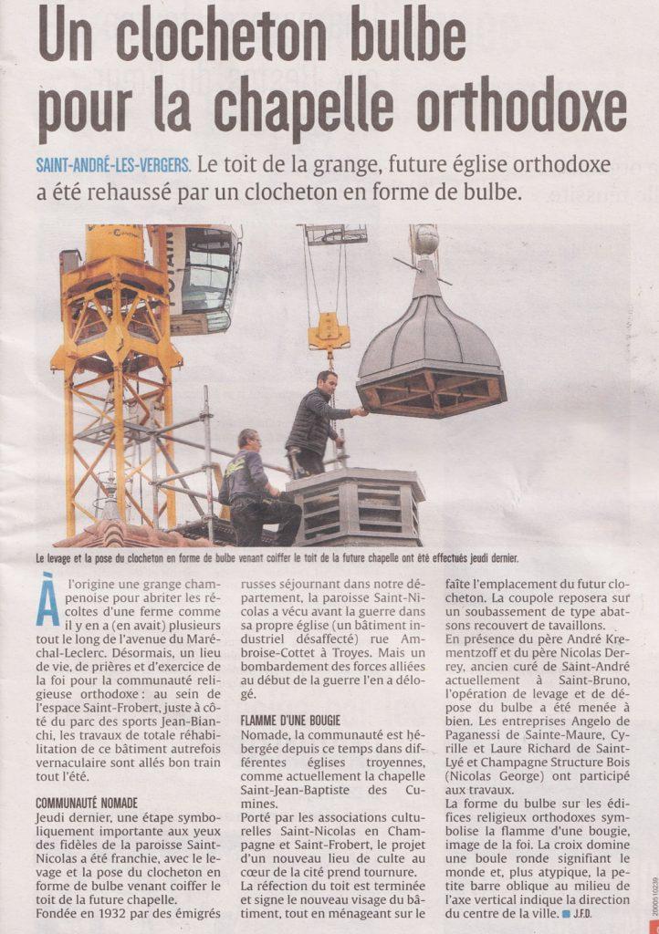 Pose de la coupole sur le toit de la future église Saint-Nicolas à Troyes