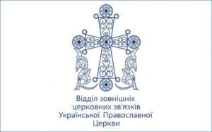 Le département des affaires ecclésiastiques de l'Église orthodoxe ukrainienne proteste contre les propos de l'ambassade d'Ukraine à Podgorica