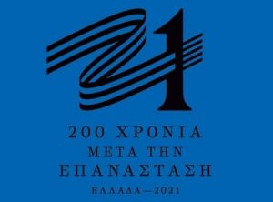 Vives réactions en Grèce au logo officiel, sans croix, de la commémoration du 200ème anniversaire de la libération du pays