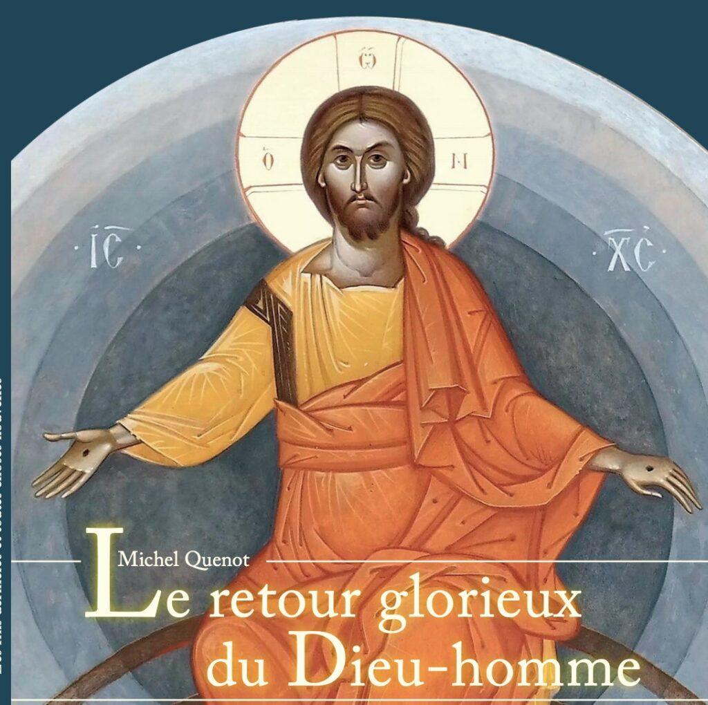 Vient de paraître : « Le retour glorieux du Dieu-homme. Les fins dernières et toutes choses nouvelles » du p. Michel Quenot