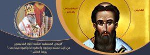 Déclaration du Patriarcat grec-orthodoxe d'Antioche et de tout l'Orient concernant le coronavirus