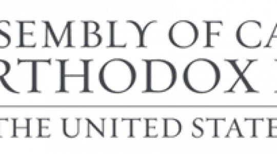 Encyclical for the Sunday of Orthodoxy