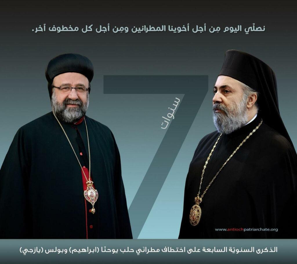 Sept années se sont écoulées depuis la disparition des deux évêques d'Alep