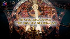 Les offices de la Semaine Sainte seront retransmis en ligne depuis le métochion du monastère de Vatopédi (Mont Athos)
