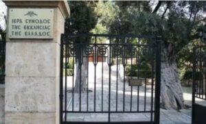 Le Saint-Synode de l'Église orthodoxe de Grèce se réunit ce jeudi