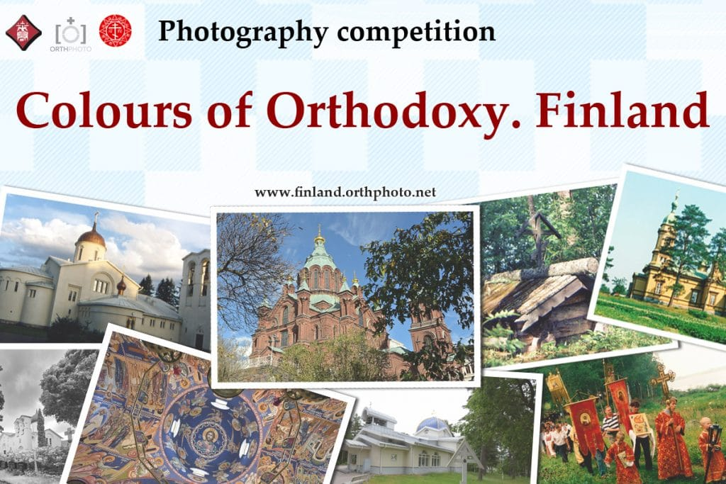 Concours international de photographie « Couleurs de l'orthodoxie, Finlande »