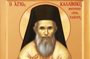 Saint-Synode du Patriarcat œcuménique : une canonisation et deux nouveaux évêques.