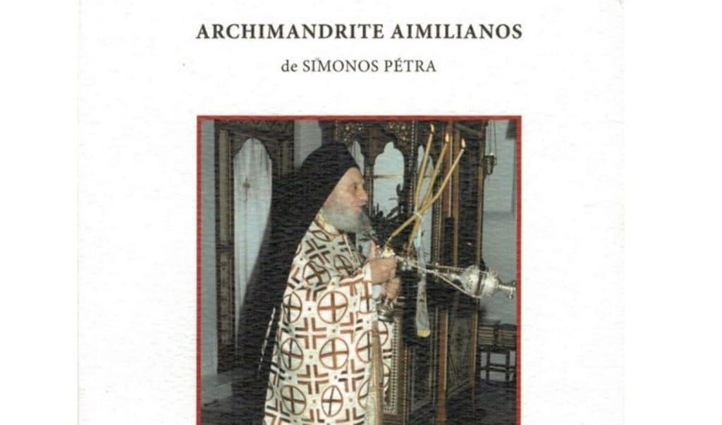 Vient de paraître : « Prairie spirituelle – Les fêtes, reflet de la gloire de Dieu » par l'archimandrite Aimilianos
