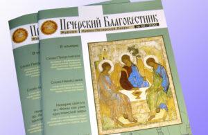 Une bibliothèque électronique est ouverte sur le site de la Laure des Grottes de Kiev