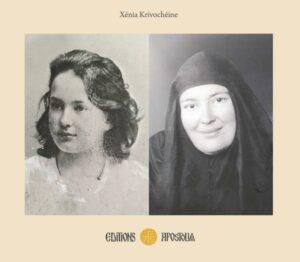 «Comment la petite Lisa Pilenko est devenue sainte Marie de Paris» de Xénia Krivochéine (éd. Apostolia)