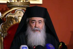 Déclaration de Théophile III, patriarche de Jérusalem, sur le statut de la basilique Sainte-Sophie