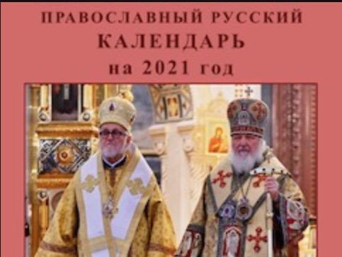 Calendrier liturgique 2021 de l'Archevêché des églises orthodoxes de tradition russe en Europe occidentale