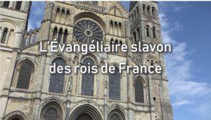 Rediffusion : « L'Évangéliaire slavon des rois de France » sur France 2 – 13 mai à 9h30