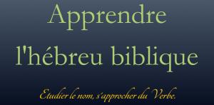 Apprendre l'hébreu biblique en ligne