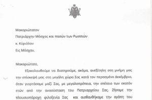 Le Patriarcat de Moscou publie une lettre de l'archevêque de Chypre Chrysostome II, dans laquelle il soutenait l'Église russe au sujet de l'Ukraine