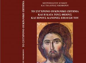 Métropolite Nicéphore de Kykkos : « Qui est à la tête de l'Église ? »