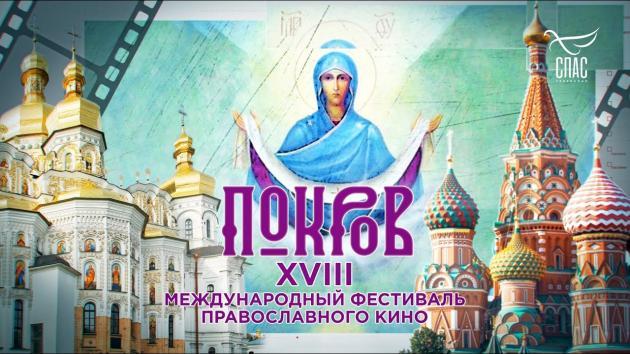 Dans le cadre du festival « Pokrov » 68 films orthodoxes seront accessibles sur Internet