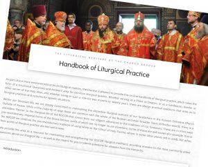 Le manuel des pratiques liturgiques de l'Église orthodoxe russe hors-frontières est publié en ligne, en russe et en anglais