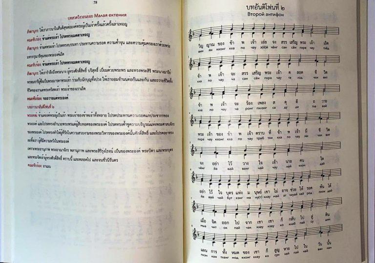 Un nouveau recueil liturgique en langue thaï