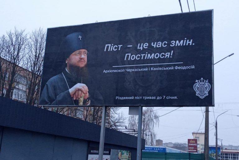 Des panneaux publicitaires appelant à observer le carême de Noël ont été installés dans les rues de Tcherkassy (Ukraine)