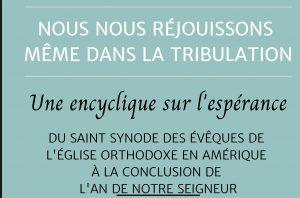 Une encyclique sur l'espérance du Saint-Synode des évêques de l'Église orthodoxe en Amérique à la conclusion de l'an 2020