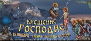 Vidéo de la fête de la Théophanie à la Laure de Sviatogorsk (Ukraine)