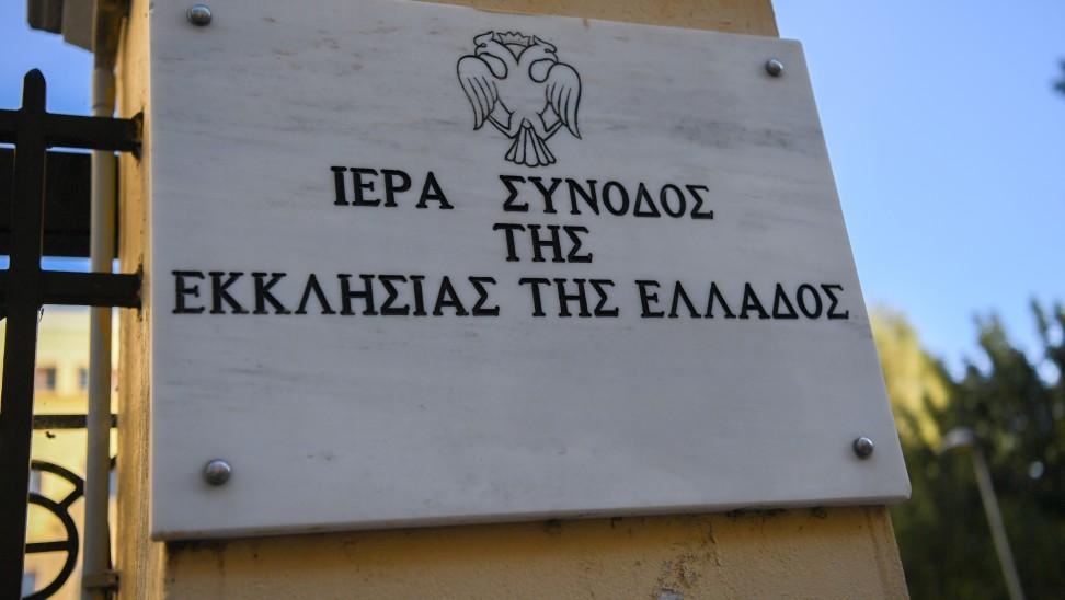 Le Saint-Synode de l'Église orthodoxe de Grèce : « Le choix de la vaccination est le libre choix de chaque personne »