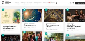 Le département synodal du Patriarcat de Moscou pour la jeunesse a lancé un nouveau site « L'Église s'adresse aux adolescents »