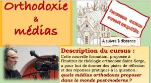 L'inscription à la nouvelle formation de l'Institut Saint-Serge, «Orthodoxie et médias», est toujours ouverte